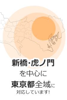 新橋・虎ノ門を中心に東京都全域に対応しています!