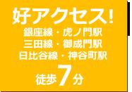 好アクセス! 銀座線・虎ノ門駅 三田線・御成門駅 日比谷線・神谷町駅 徒歩7分