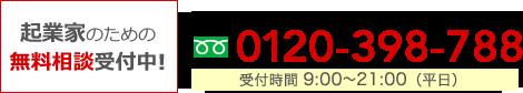 起業家のための無料相談受付中! 0120-398-788 受付時間 9:00~21:00(平日)