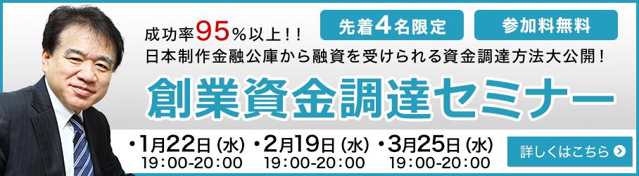 先着4名限定 参加料無料 成功率95%以上!!日本政策金融公庫から融資を受けられる資金調達方法大公開!創業資金調達セミナー ・1月22日(水)19:00~20:00 ・2月19日(水)19:00~20:00 ・3月25日(水)19:00~20:00 詳しくはこちら